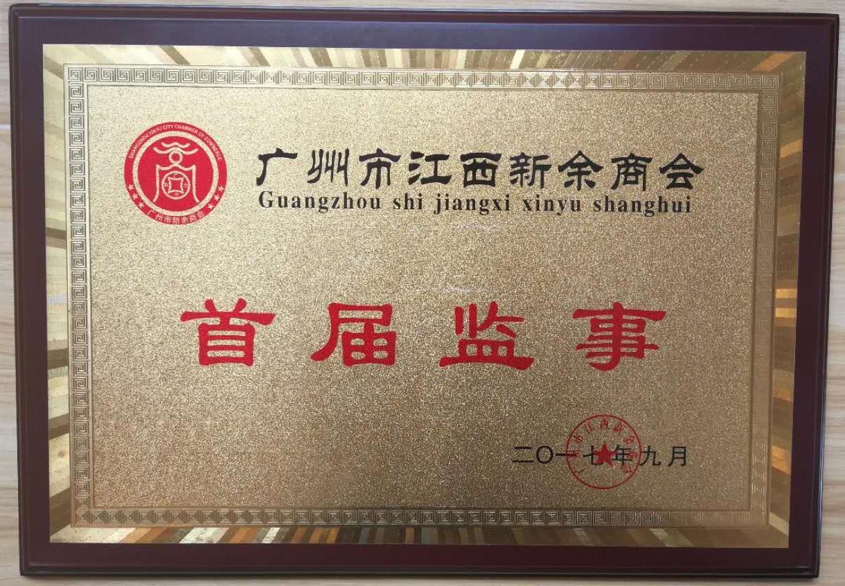 江西新余商会-首届监事